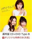 【楽天ブックス限定先着特典】#好きなんだ (通常盤 CD+D...