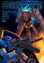 機動戦士ガンダム THE ORIGIN MSD ククルス・ドアンの島 5 (角川コミックス・エース) [ おおの じゅんじ ]