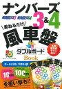 ナンバーズ3&4風車盤ダブルボードBOOK [ ロト・ナンバーズ「超」的中法編集部 ]