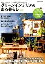 RoomClip商品情報 - グリーンインテリアのある暮らし(vol.2) はじめてでも、無理せず楽しめる植物の買い方、育て方、飾り方 (COSMIC MOOK)