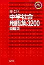 中学社会用語集3200改訂版 [ 旺文社 ]