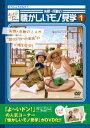 よ〜いドン!presents 矢野・兵動の懐かしいモノ見学 1 [ 矢野・兵藤 ]