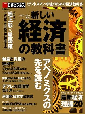 新しい経済の教科書