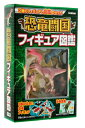 恐竜闘国フィギュア図鑑