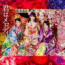 君はメロディー (初回限定盤 CD+DVD Type-D) [ AKB48 ] - 楽天ブックス