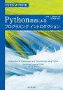 Python言語によるプログラミングイントロダクション [ ジョン・V.グッターグ ]