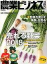 農業ビジネスマガジン(Vol.20(2018 WIN) 売れる野菜2018/野菜を売らず 「体験」を売る (イカロスMOOK)