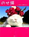 のせ猫 かご猫シロと季節のなかで [ SHIRONEKO ]
