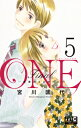 ONE Final〜未来のエスキース〜(5) (マーガレットコミックス) [ 宮川匡代 ]
