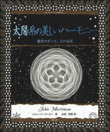 太陽系の美しいハーモニー 惑星のダンス、天の音楽 (アルケミスト双書) [ ジョン・マルティノー ]