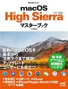 macOS High Sierraマスターブック (Mac Fan Books) [ 小山 香織 ]