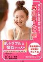 なりたい肌は自分で作る!!素肌美人計画 素肌美容の研究者が作った本 [ 西譲二 ]