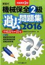 機械保全2級過去問題集(平成22年→27年) [ 機械保全研究委員会 ]
