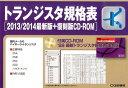 トランジスタ規格表(2013/2014最新版) [ トランジスタ技術編集部 ]
