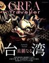 美麗なる台湾 (CREA Due Traveller)