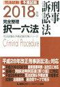 司法試験予備試験完全整理択一六法刑事訴訟法(2018年版) (司法試験&予備試験対策