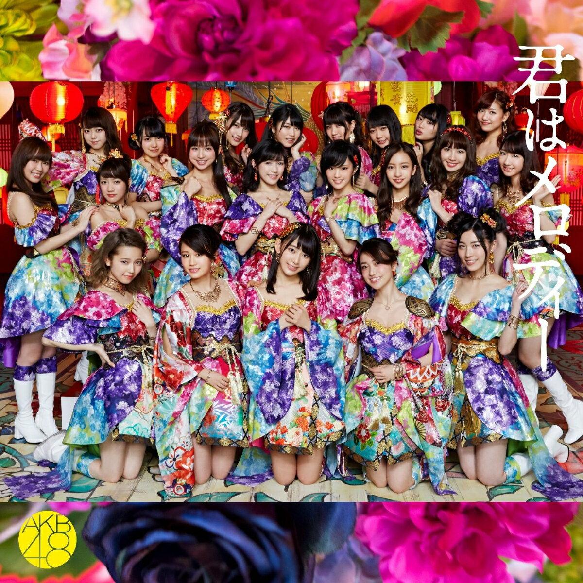 君はメロディー (初回限定盤 CD+DVD Type-E) [ AKB48 ]