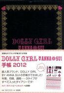 DOLLY GIRL BY ANNA SUI��Ģ��2012��