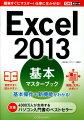 Excel 2013基本マスターブック