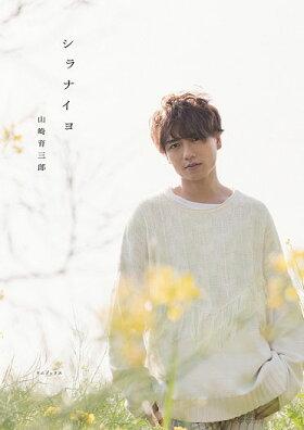 【楽天ブックス限定特典付】山崎育三郎『シラナイヨ』