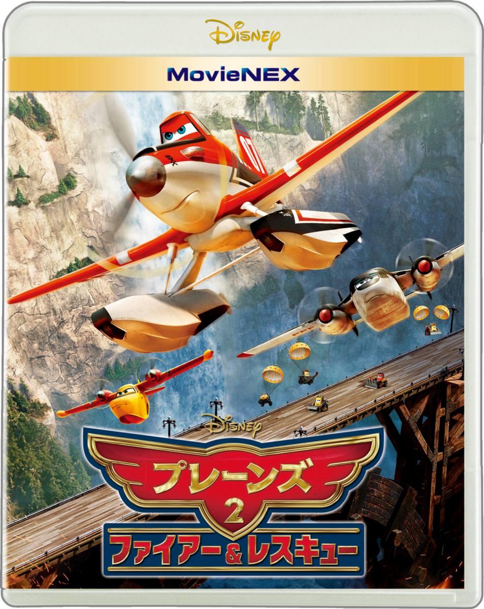 プレーンズ2/ファイアー&レスキュー MovieNEX【Blu-ray】 [ デイン・クッ…...:book:17123592