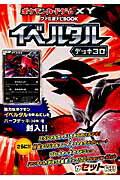ポケモンカードゲームXYファミ通ナビBOOKイベルタルデッキ30