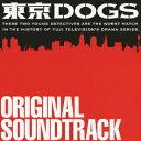 東京DOGS オリジナル・サウンドトラック [ Rita-iota ]