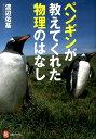 ペンギンが教えてくれた物理のはなし [ 渡辺佑基 ]