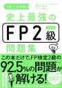 史上最強のFP2級AFP問題集 18-19年版 [ 高山一恵 ]