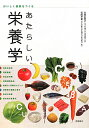 【送料無料】あたらしい栄養学(〔2010年〕) [ 吉田企世子 ]