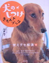 犬のしつけきちんとブック(「吠えグセ解消」編)
