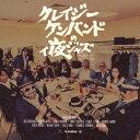 クレイジーケンバンドのィ夜ジャズ Compiled by Tatsuo Sunaga [ クレイジーケンバンド ]