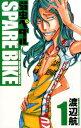弱虫ペダルSPARE BIKE(1) (少年チャンピオンコミ...