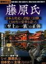 歴史REAL藤原氏 日本古代史に君臨して以降、1300年の栄華を誇った (洋泉社MOOK)
