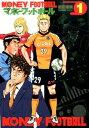 マネーフットボール 1 (芳文社コミックス) [ 能田達規 ]