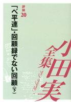小田実全集(評論 第20巻)