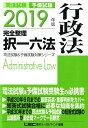 司法試験&予備試験完全整理択一六法 行政法(2019年版) (司法試験&予備試験対策