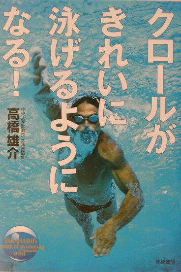 クロールがきれいに泳げるようになる! [ 高橋雄介 ]...:book:11169920