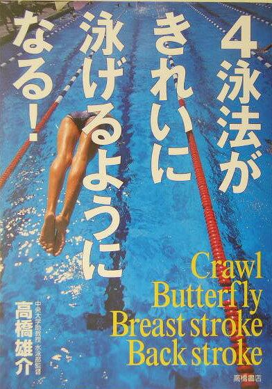4泳法がきれいに泳げるようになる! [ 高橋雄介 ]...:book:11275206