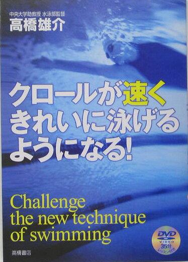 クロールが速くきれいに泳げるようになる! [ 高橋雄介 ]...:book:11469795