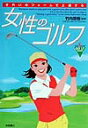 きれいなフォームで上達する女性のゴルフ