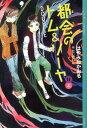 都会のトム&ソーヤ(11)≪DOUBLE≫上 (YA! ENTERTAINMENT) [ はやみね かおる ]