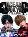 OCEAN TOKYOヘアスタイルBOOK カッコいいの正解はこれだ!!!業界に旋風を巻き起こ (エイムック)