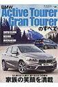 BMW Active Tourer & Gran Tourerのすべて