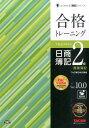 合格トレーニング日商簿記2級商業簿記Ver.10.0 [ TAC株式会社 ]