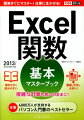 Excel関数基本マスターブック