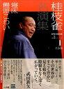 桂枝雀 名演集 第3シリーズ 第1巻 寝床 饅頭こわい (DVDブック) [ 桂 枝雀 ]