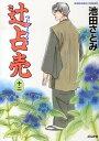 辻占売(12) (ぶんか社コミックス) [ 池田さとみ ]
