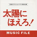 太陽にほえろ!MUSIC FILE [ (オリジナル・サウンドトラック) ]