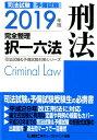 司法試験&予備試験完全整理択一六法 刑法(2019年版) (司法試験&予備試験対策シ